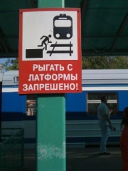 Рыгать с латформы запрещено