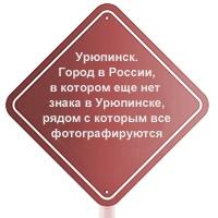 Знак в Урюпинске